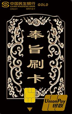 民生故宫文创主题信用卡(金卡)